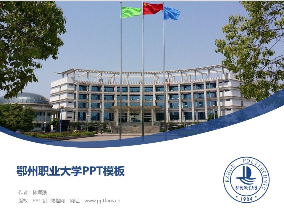 鄂州职业大学PPT模板下载_幻灯片预览图1