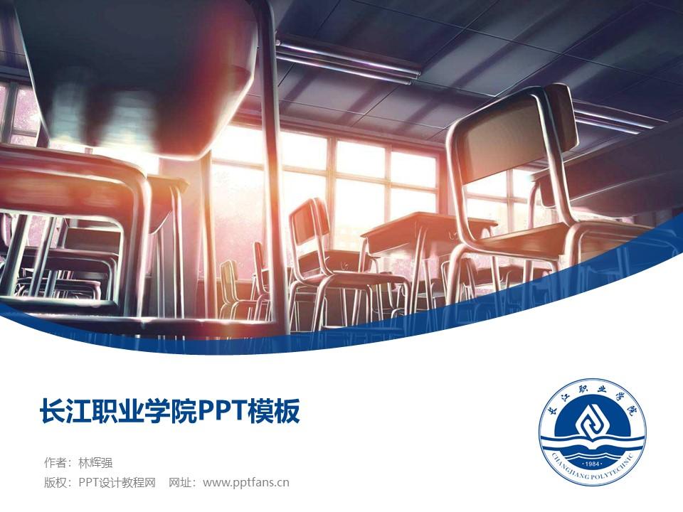 长江职业学院PPT模板下载_幻灯片预览图1