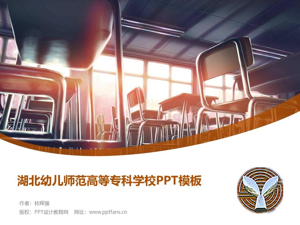 湖北幼儿师范高等专科学校PPT模板下载_幻灯片预览图1