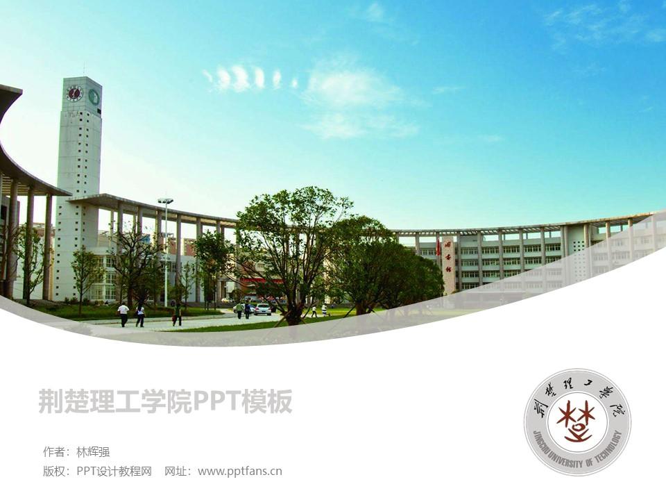 荆楚理工学院PPT模板下载_幻灯片预览图1