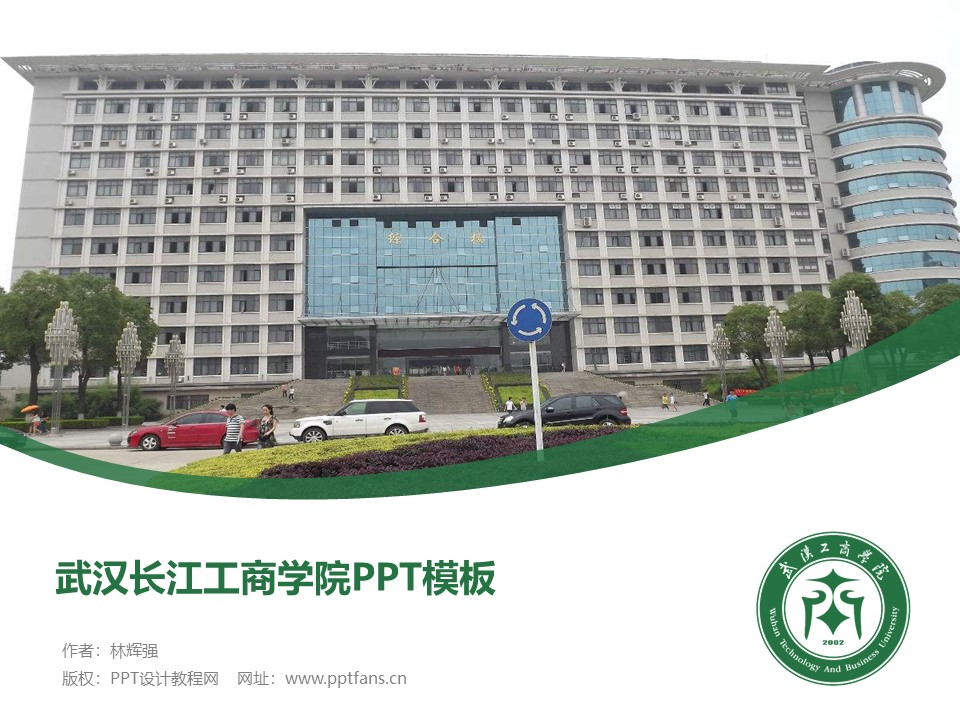 武汉长江工商学院PPT模板下载_幻灯片预览图1