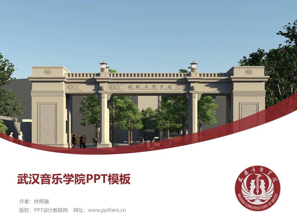 武汉音乐学院PPT模板下载_幻灯片预览图1
