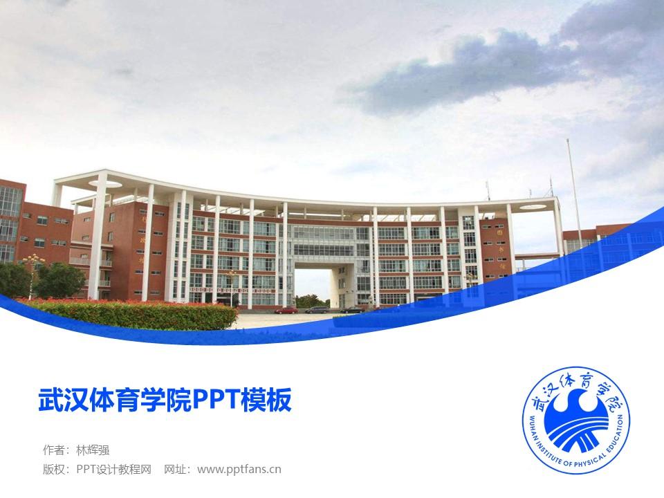 武汉体育学院PPT模板下载_幻灯片预览图1