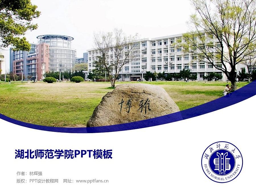 湖北师范学院PPT模板下载_幻灯片预览图1