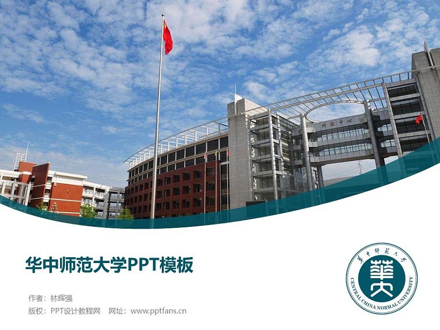 华中师范大学PPT模板下载_幻灯片预览图1