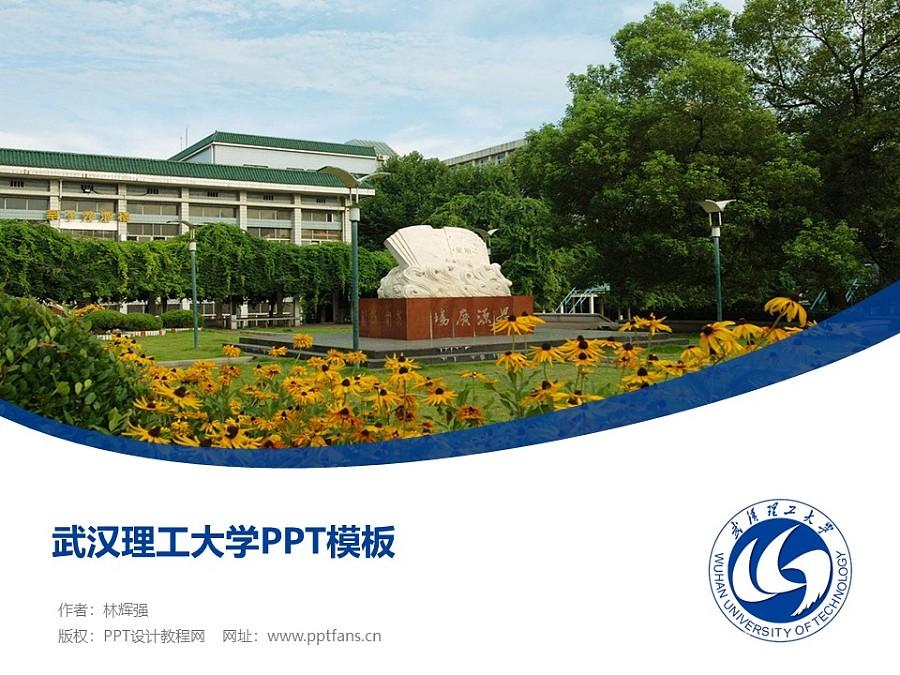 武汉理工大学PPT模板下载_幻灯片预览图1