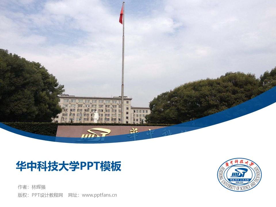 华中科技大学PPT模板下载_幻灯片预览图1