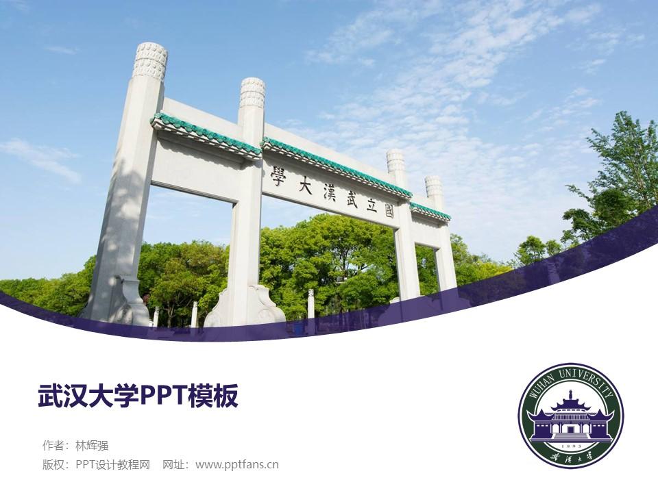 武汉大学PPT模板下载_幻灯片预览图1