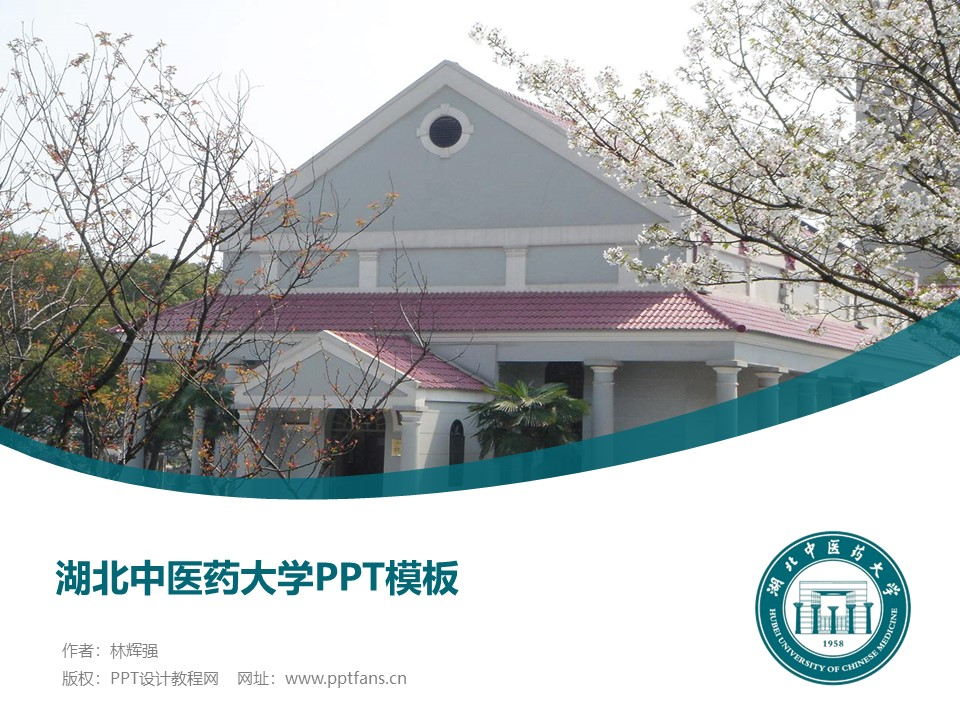 湖北中医药大学PPT模板下载_幻灯片预览图1