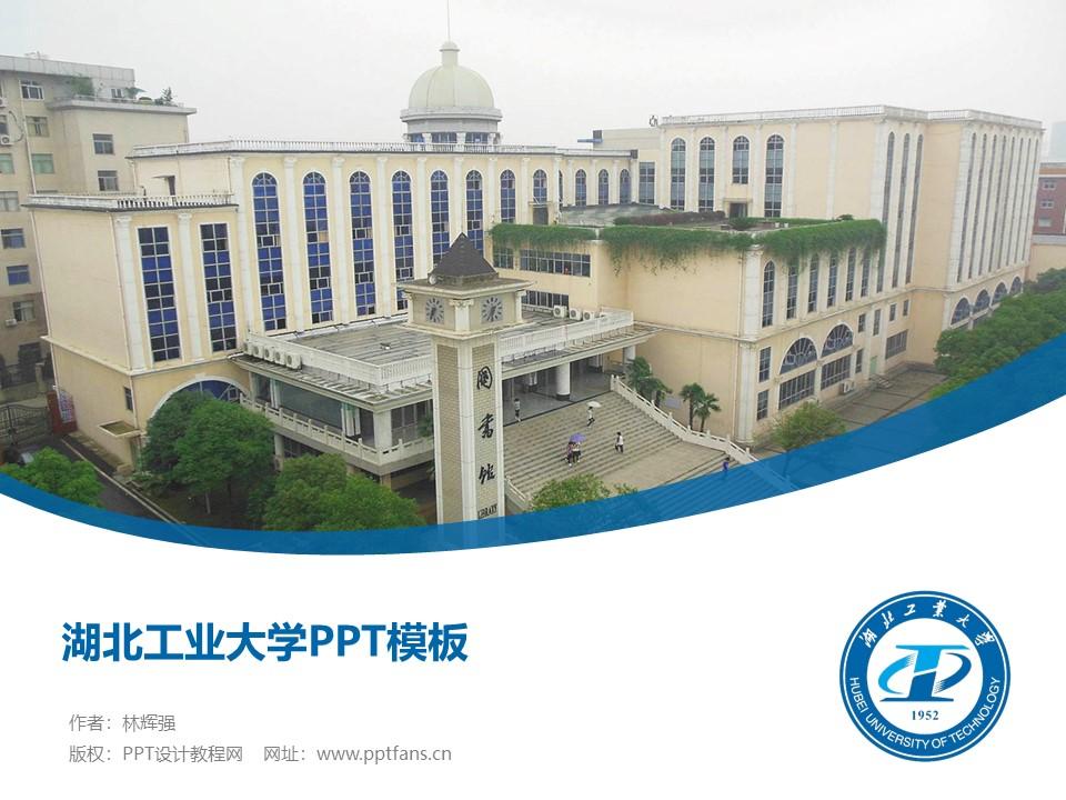 湖北工业大学PPT模板下载_幻灯片预览图1