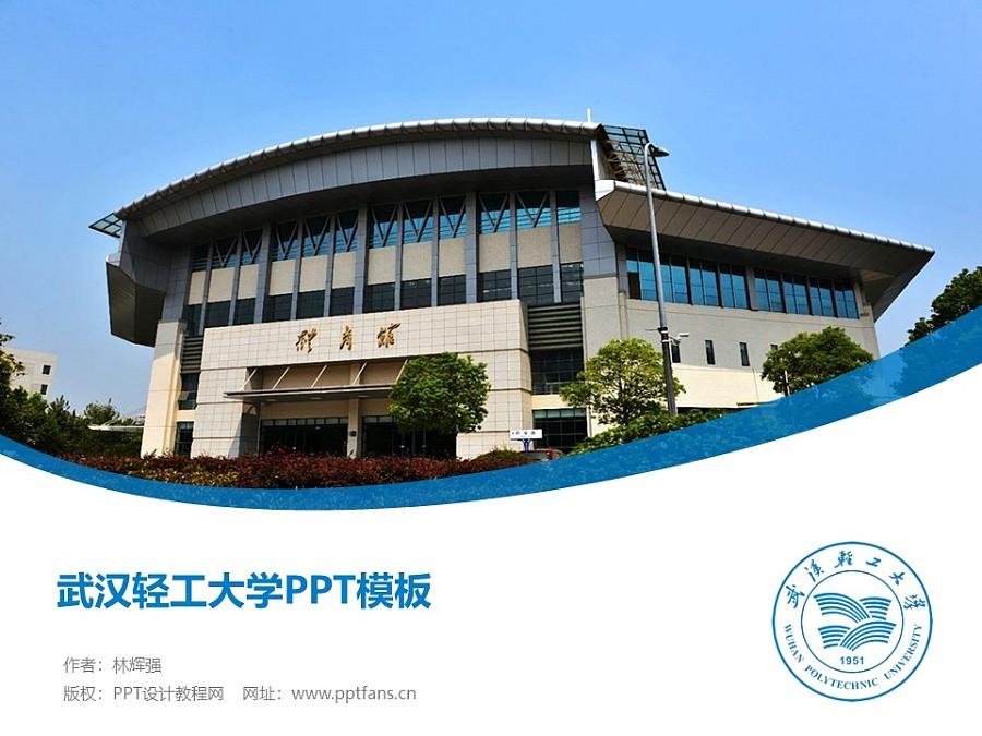 武汉轻工大学PPT模板下载_幻灯片预览图1