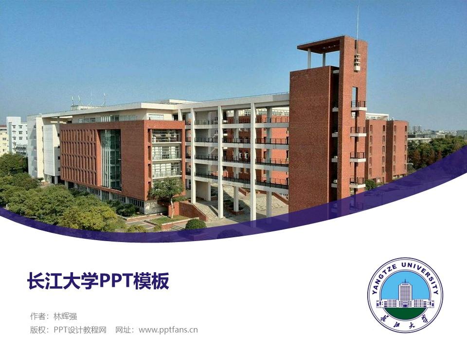 长江大学PPT模板下载_幻灯片预览图1