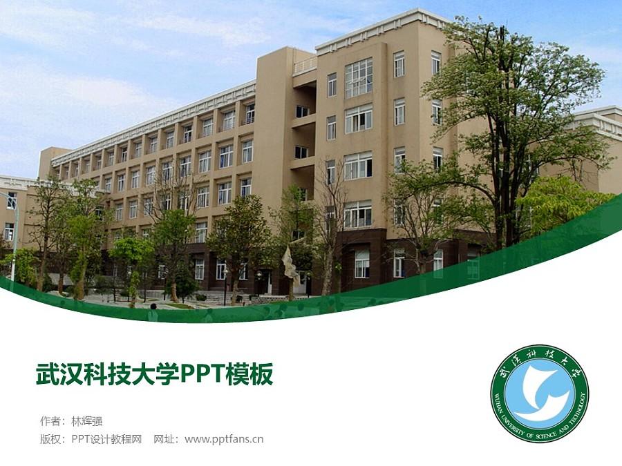 武汉科技大学PPT模板下载_幻灯片预览图1