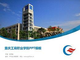 重慶工商職業學院PPT模板