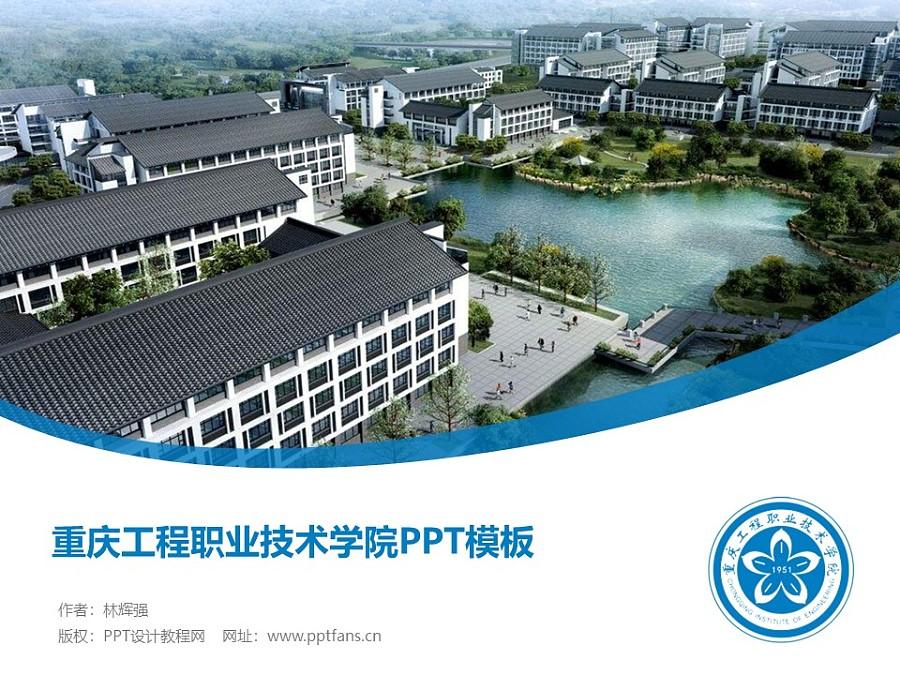 重庆工程职业技术学院PPT模板_幻灯片预览图1