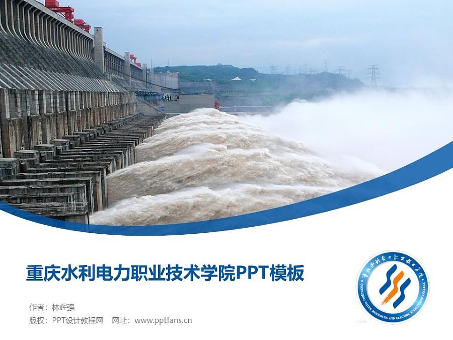 重慶水利電力職業技術學院PPT模板_幻燈片預覽圖1