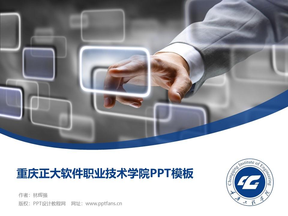 重庆正大软件职业技术学院PPT模板_幻灯片预览图1