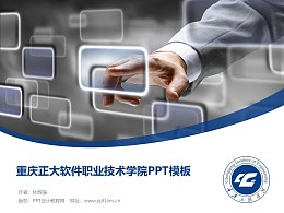 重慶正大軟件職業技術學院PPT模板