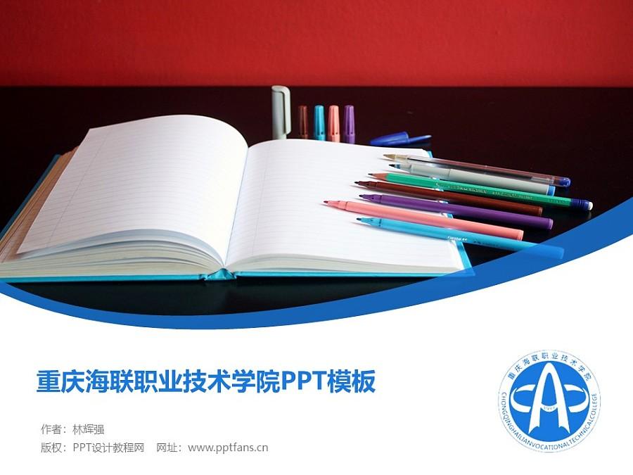 重庆海联职业技术学院PPT模板_幻灯片预览图1