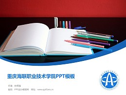 重庆海联职业技术学院PPT模板