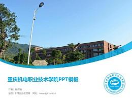 重庆机电职业技术学院PPT模板