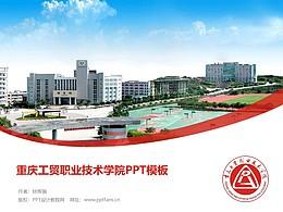 重慶工貿職業技術學院PPT模板