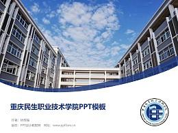 重慶民生職業技術學院PPT模板