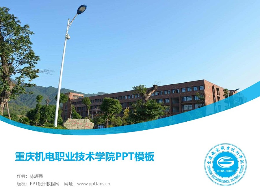 重慶機電職業技術學院PPT模板_幻燈片預覽圖1