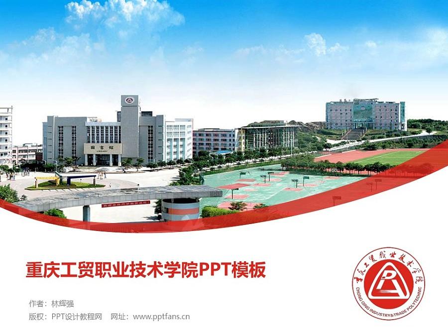 重庆工贸职业技术学院PPT模板_幻灯片预览图1