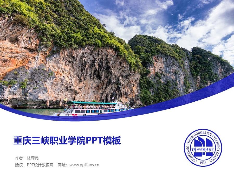 重庆三峡职业学院PPT模板_幻灯片预览图1