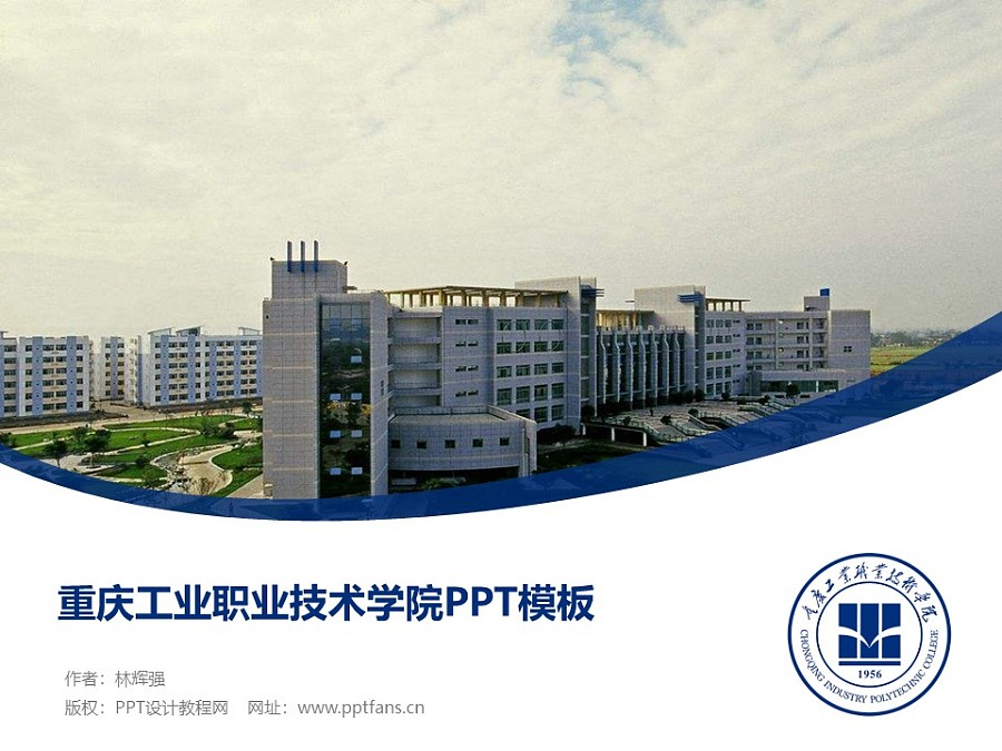 重庆工业职业技术学院PPT模板_幻灯片预览图1