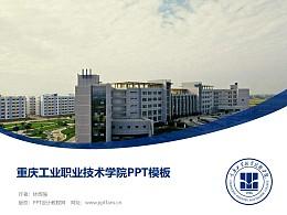 重慶工業職業技術學院PPT模板