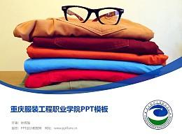 重慶服裝工程職業學院PPT模板