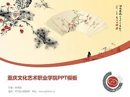 重慶文化藝術職業學院PPT模板