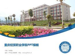 重慶經貿職業學院PPT模板