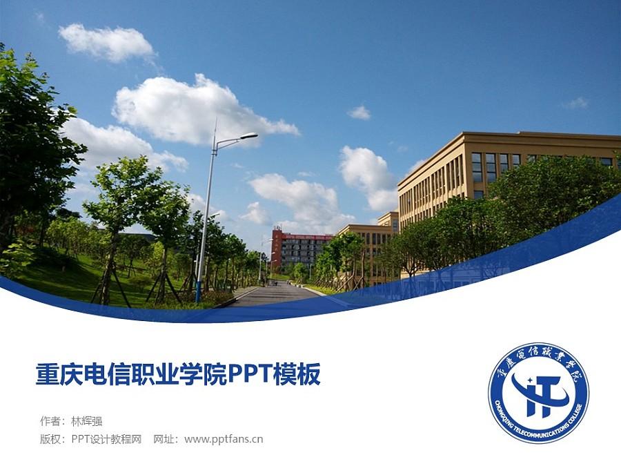 重庆电信职业学院PPT模板_幻灯片预览图1