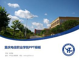 重慶電信職業學院PPT模板