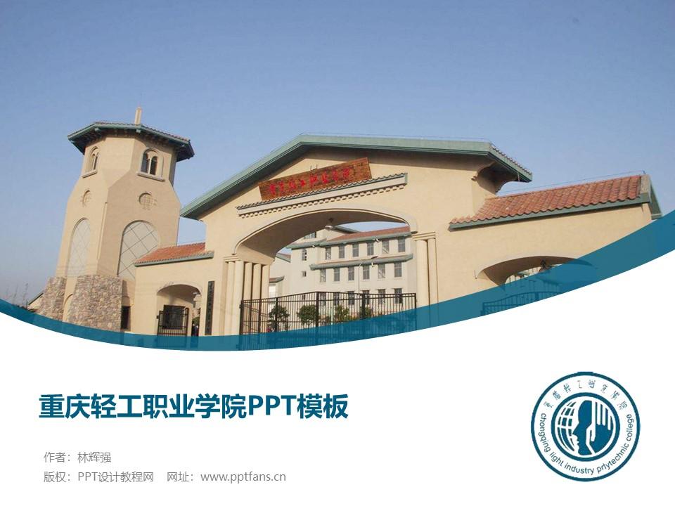 重庆轻工职业学院PPT模板_幻灯片预览图1