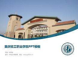 重慶輕工職業學院PPT模板