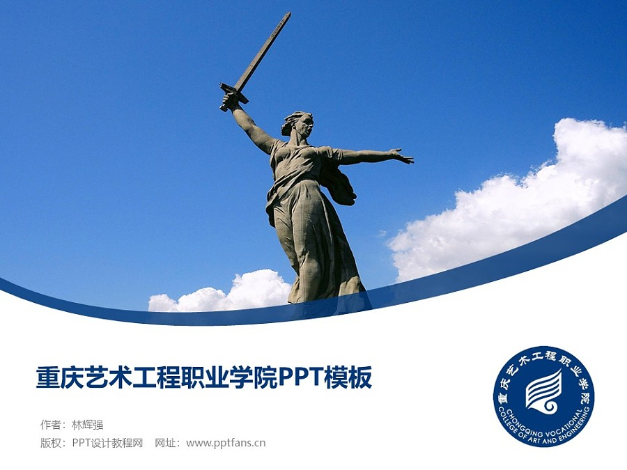 重庆艺术工程职业学院PPT模板_幻灯片预览图1