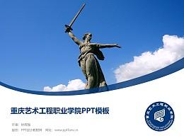 重慶藝術工程職業學院PPT模板