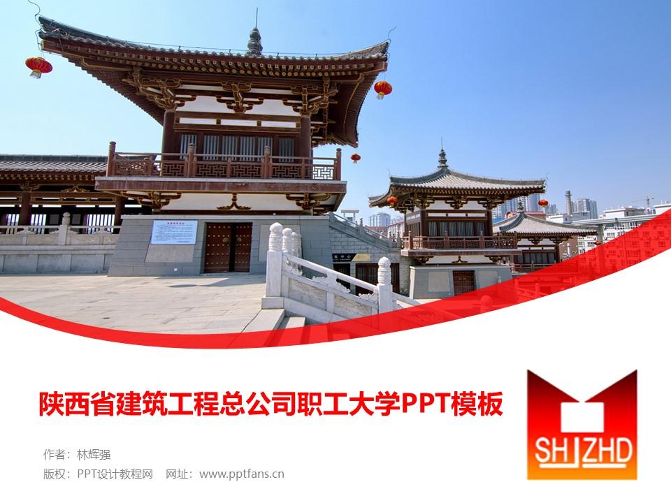 陕西省建筑工程总公司职工大学PPT模板下载_幻灯片预览图1