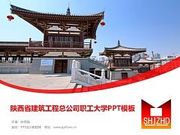 陜西省建筑工程總公司職工大學PPT模板下載