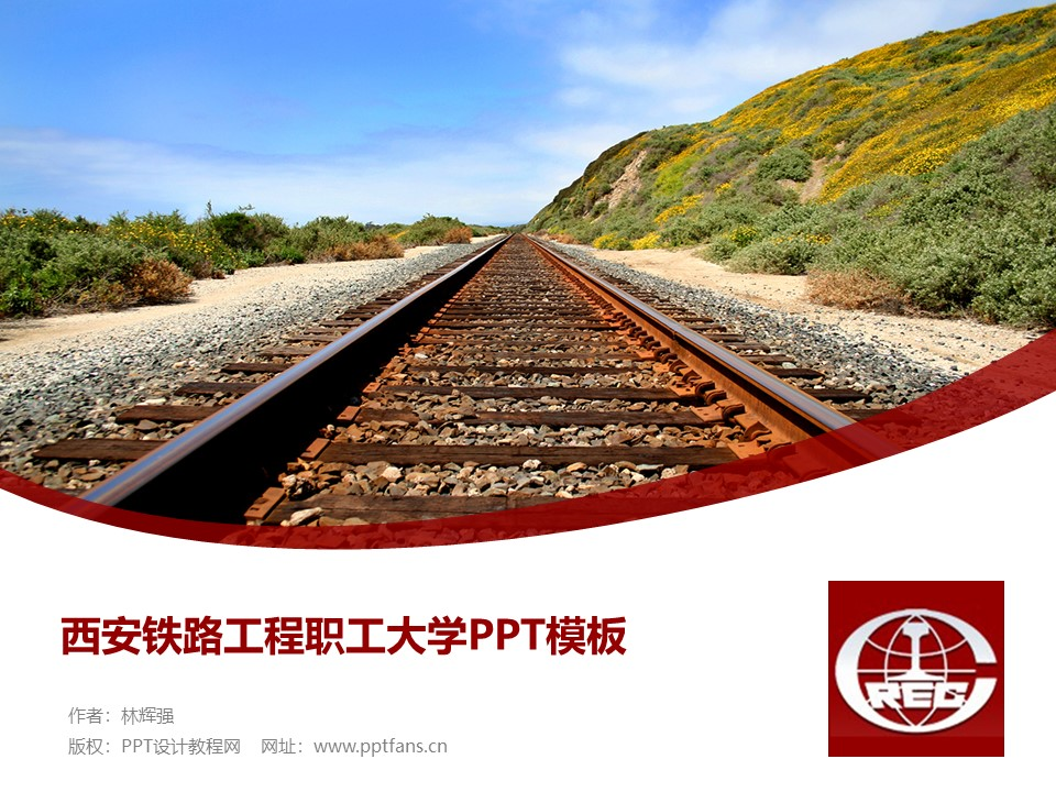 西安铁路工程职工大学PPT模板下载_幻灯片预览图1