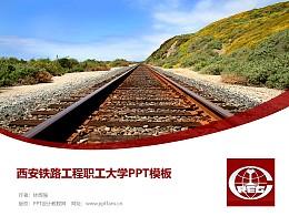 西安鐵路工程職工大學PPT模板下載