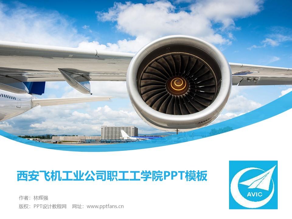 西安飞机工业公司职工工学院PPT模板下载_幻灯片预览图1
