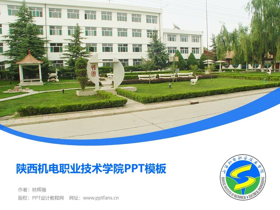 陕西机电职业技术学院PPT模板下载_幻灯片预览图1
