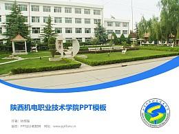 陜西機電職業技術學院PPT模板下載