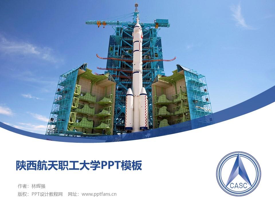 陕西航天职工大学PPT模板下载_幻灯片预览图1