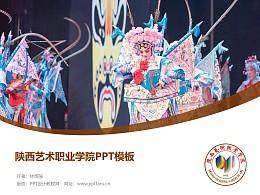 陜西藝術職業學院PPT模板下載